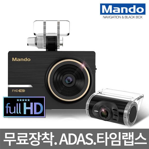 만도 FHD 32G 2채널 블랙박스 무료장착 ADAS 나이트비젼 포맷프리, 만도 FHD F3 32G 국산차량무료장착