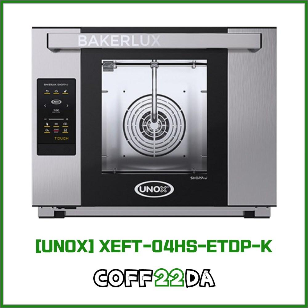 우녹스 오븐 베이커룩스 샵프로 터치 4단 UNOX BLSP BAKERLUX SHOP PRO XEFT-04HS-ELDP-K 업소용