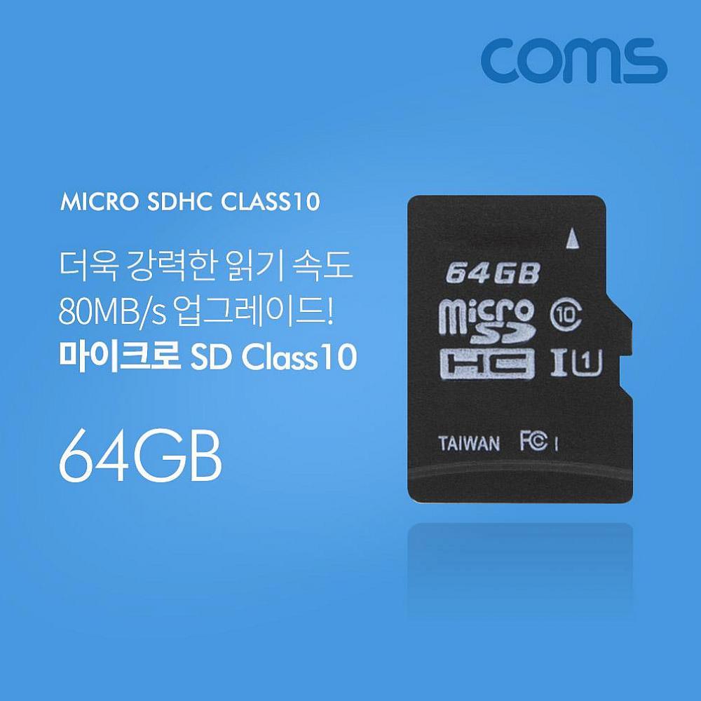 엠케이 Coms 마이크로 SD Class10 64GB 메모리카드 microSD 1