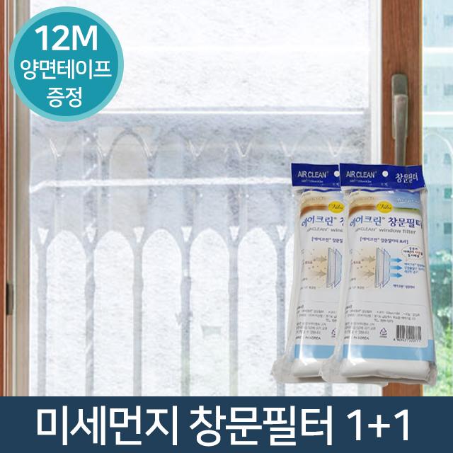 미세먼지 방충망 먼지차단 창문필터 방진망 황사, 미세먼지 창문필터 1+1