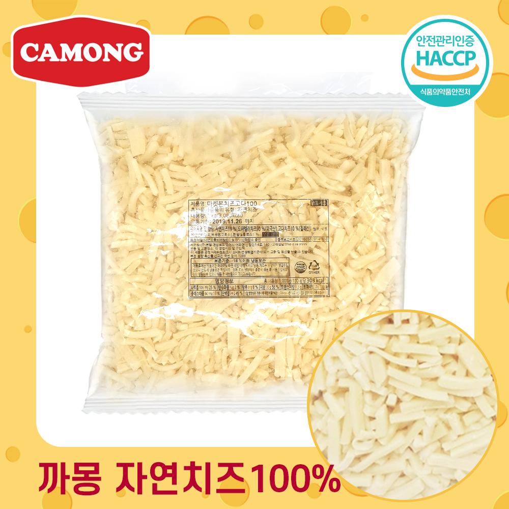 까몽 모짜렐라치즈 자연치즈99% 고다10%, 1kg, 1개