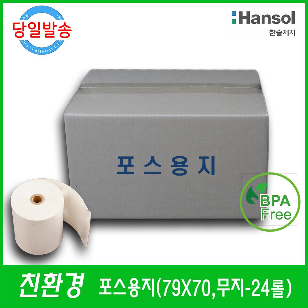 [한솔제지] [친환경] 포스용지(79X70) 감열지(24롤 50롤)