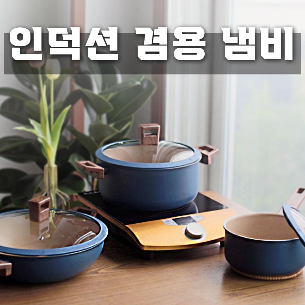 R8 인덕션용냄비 인덕션냄비 가스레인지냄비 겸용냄비 나리히라냄비 블루 레드 냄비18 냄비20 냄비28, 나리히라 16cm 편수 레드