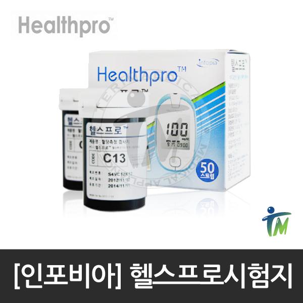 헬스프로 혈당시험지 150매, 단품