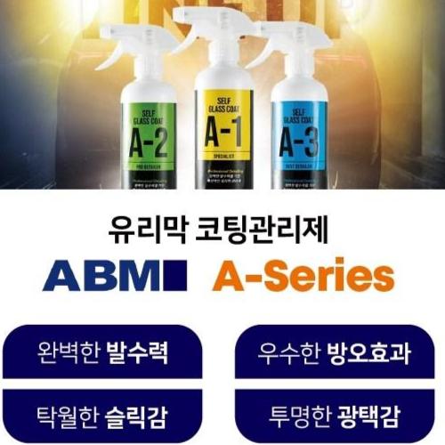 ABM A-1 유리막코팅 프리미엄 물왁스 셀프세차용품 발수 광택 관리제 퀵디테일러, A-2, 250ml (POP 5066271427)