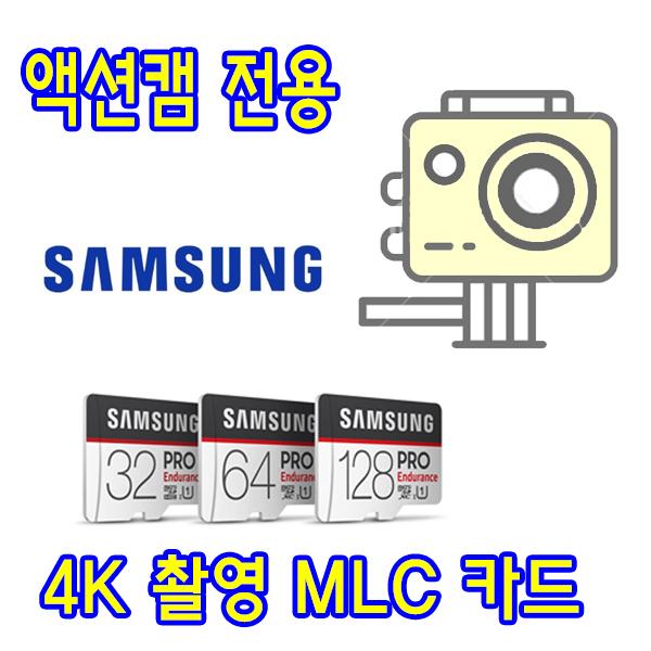 트랜센드 DrivePro Body10B 바디캠 용 MLC타입 삼성 PRO Endurance 외장 메모리카드 32G 64G, 32GB-13-5102316076