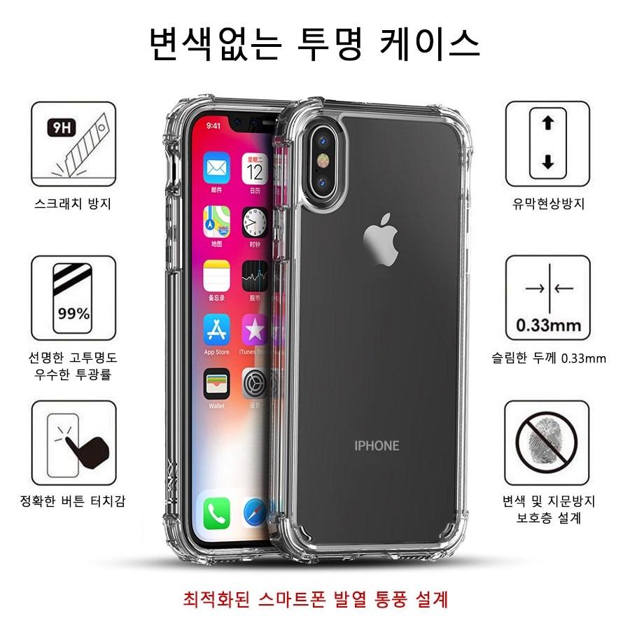 아이조이기프트 변색없는 투명 젤리 케이스 아이폰11 PRO MAX 아이폰X S 아이폰XR 아이폰6 아이폰7 플러스 갤럭시S10 갤럭시S10플러스 갤럭시S10E 갤럭시S9플러스 갤럭시S9 휴대폰