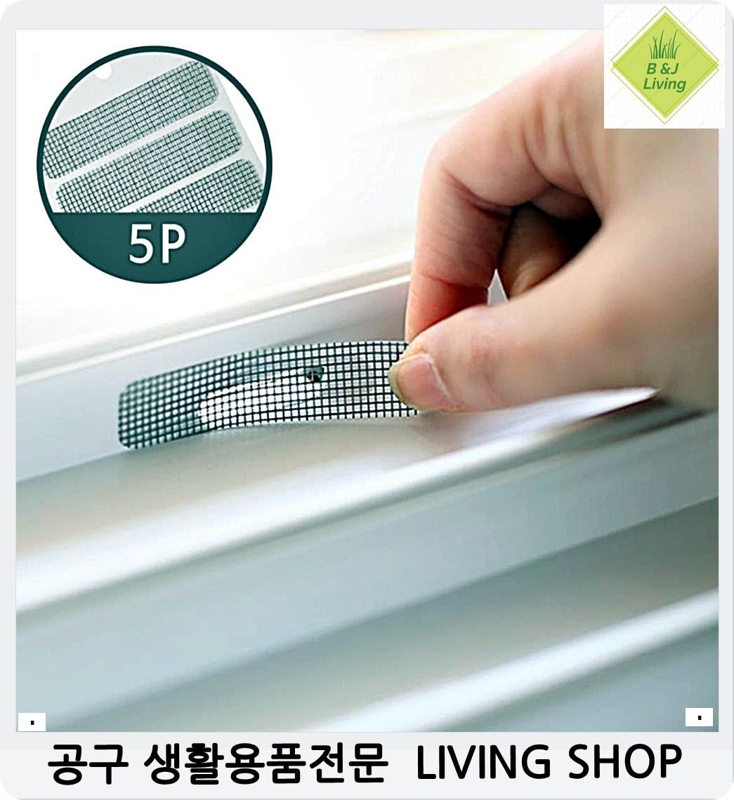 벌레차단틈막이 창문지하방 방충망 대용량모기장 창문롤방충망 방진망 방충망보수용품, 1개