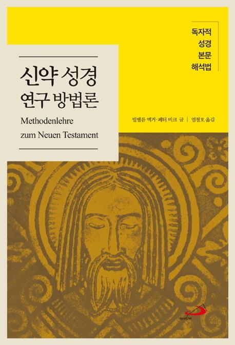 신약 성경 연구 방법론:독자적 성경 본문 해석법, 성바오로