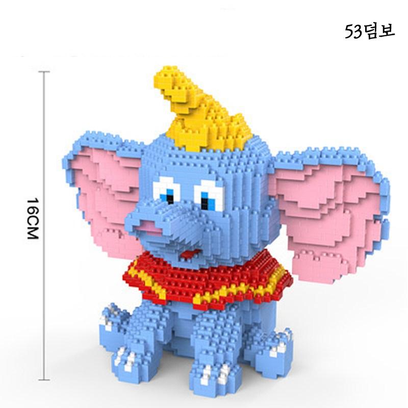 HC 스펠 플러그 대형 캐릭터 나노블럭 교육 장난감 3D 입체 퍼즐, 53덤보