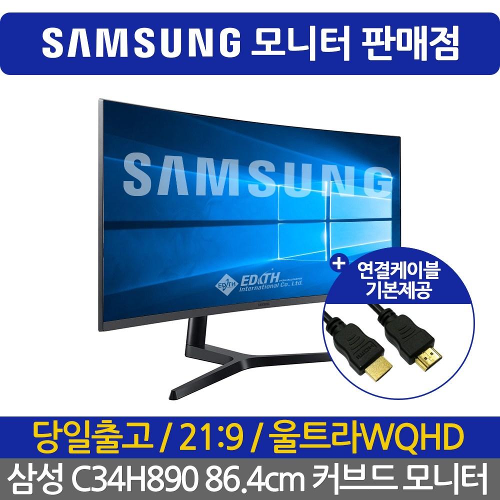 삼성전자 24인치~34인치 모음전 컴퓨터 LED 커브드 모니터, C34H890 34인치 100Hz WQHD 커브드 프리싱크 지원