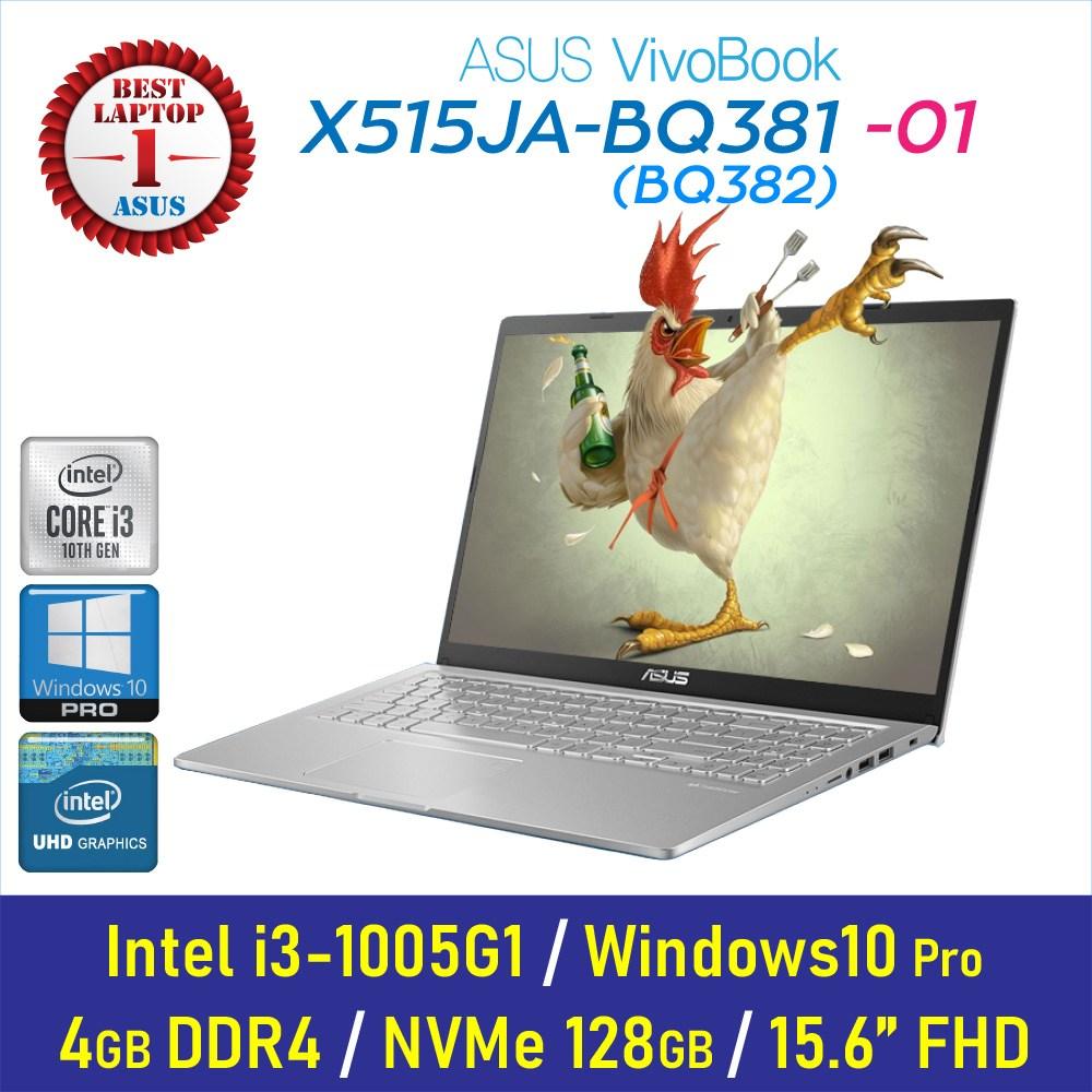 [가성비 끝판왕] ASUS X515jA-BQ381 [Windows10 Pro 포함], 4GB, SSD 128GB, Windows10 Pro