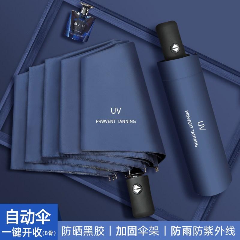 우산 전자동 남성접이식 여학생 우양산 양산보호 자외선 양산 작은사이즈 휴대용, 기본