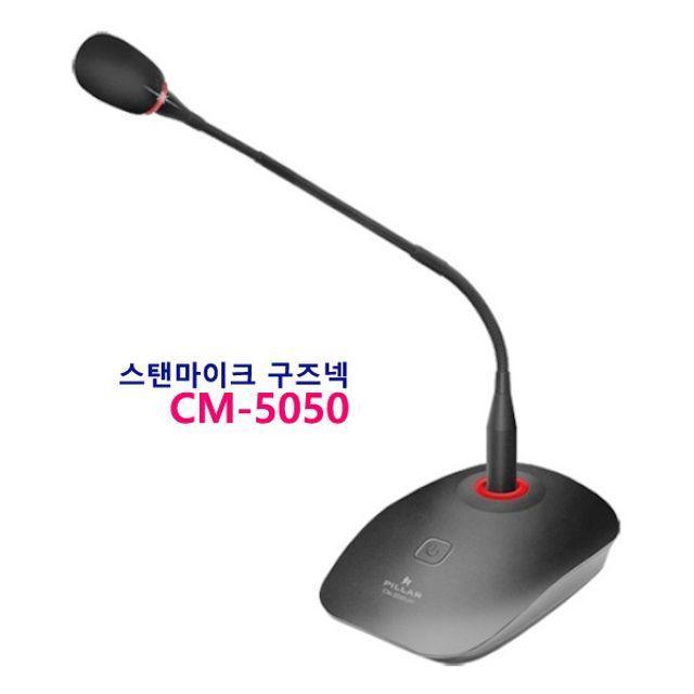 스탠마이크 CM-5050프로 온라인 비대면 컵소닉 구즈넥사운드스피커 CM-5050pro 마이크 스텐드, 호랑이마켓 쿠팡 본상품선택