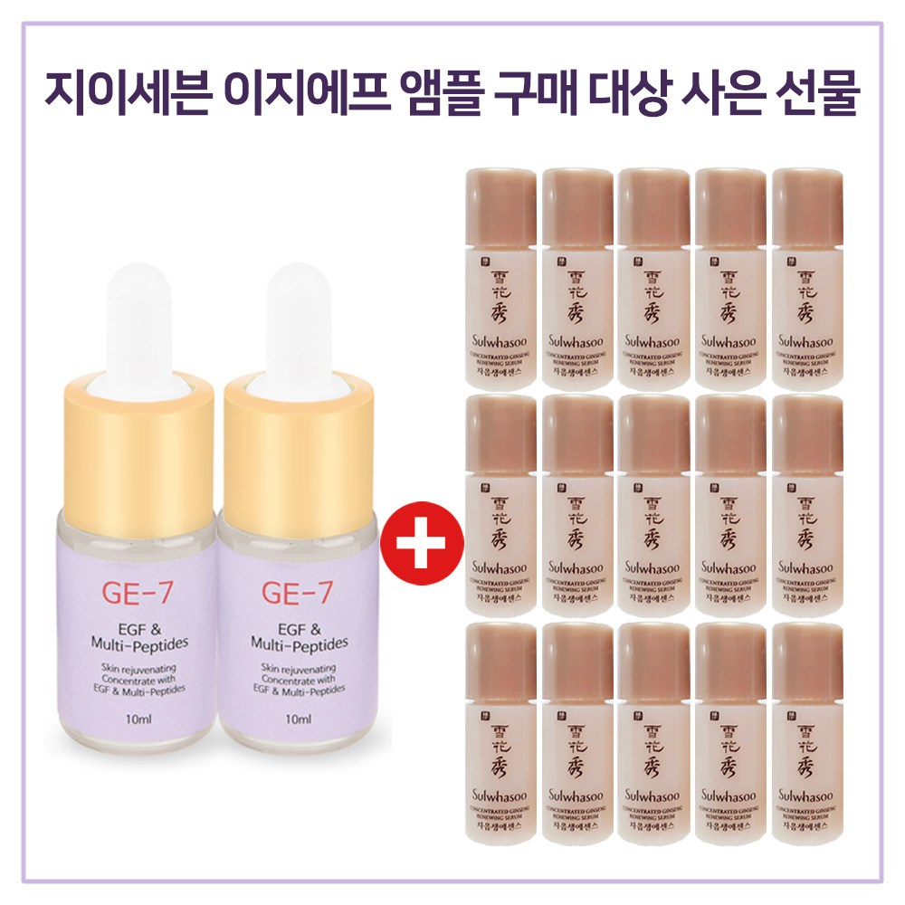 GE7 이지에프 앰플 2개 구매시 설화수 샘플 자음생에센스 4mlx15개 증정, 1개, 10ml