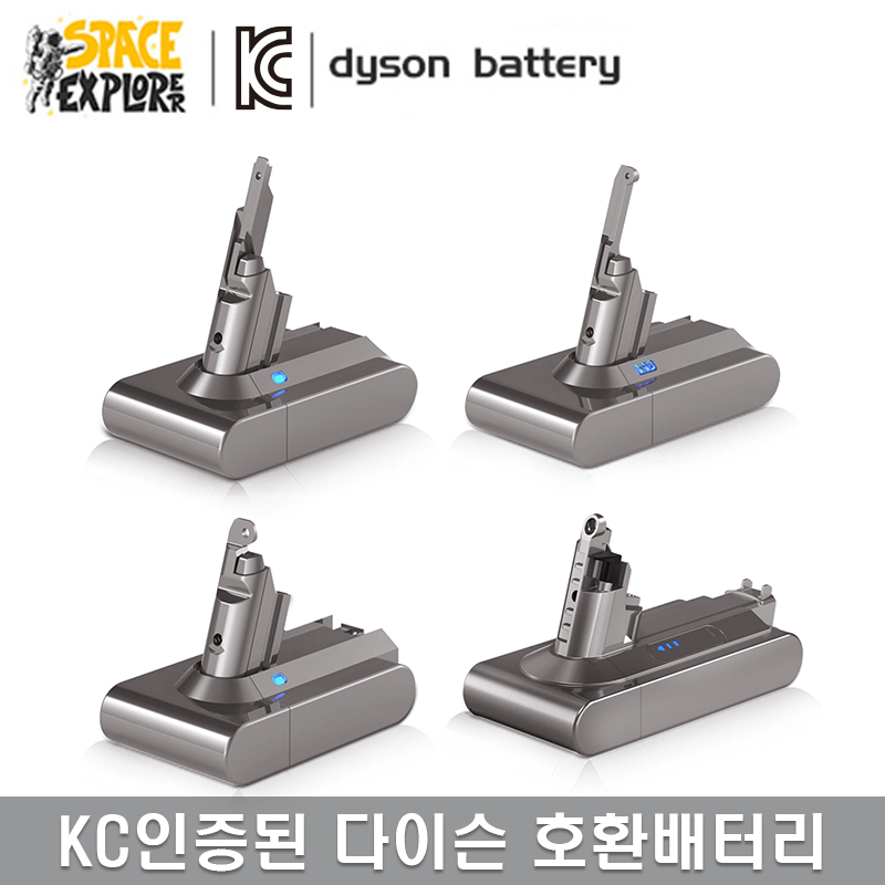 다이슨 V6 V7 V8 V10 V11 청소기 호환 교체 배터리/삼성 배터리셀/KC인증, 다이슨V6배터리