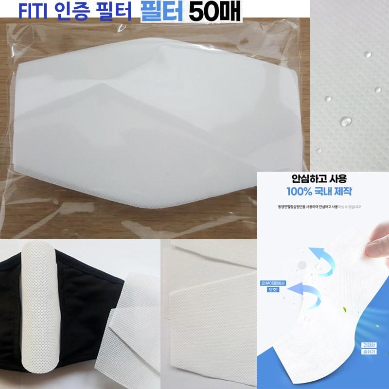 댄디 마스크 필터 50매 국내산 필터원단