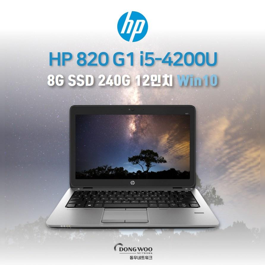 중고노트북/HP820G1/i5-4200U/RAM 8GB/SSD240GB/12인치/WIN10/사무용/인강용/최적화노트북, 8GB, SSD 240GB, 포함