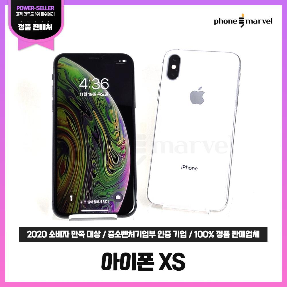 아이폰XS 중고 아이폰XS맥스 공기계 XS MAX 중고폰, 색상무관(빠른출고) B급, 아이폰 XS 256GB