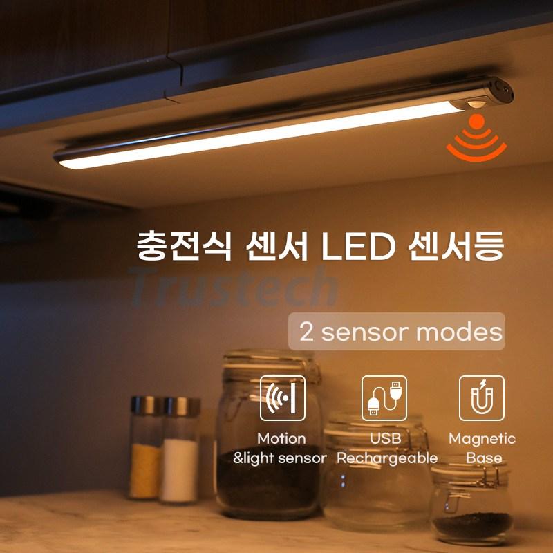 Hnlife 무선 LED 자동 센서등 충전식 휴대용 비상등, 화이트240mm