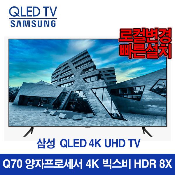 삼성전자 55인치 QLED 55Q70 138.7cm 4K UHD 스마트TV 로컬변경 무료 빠른설치 미사용 리퍼TV, 지방 벽걸이+브라켓포함 (POP 5580693242)