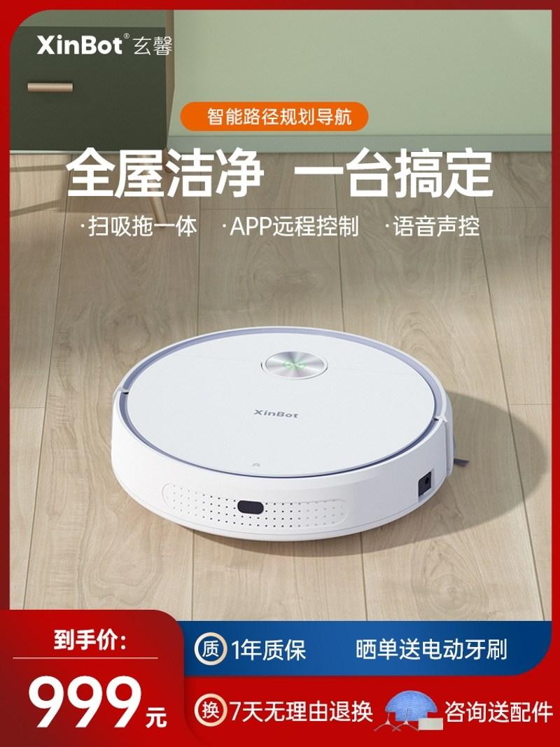 물걸레 로봇 청소기 추천 Xuanxin S6 바닥 청소 지능형 자동 가정용 청소 드래그, 하얀 (POP 5650642324)