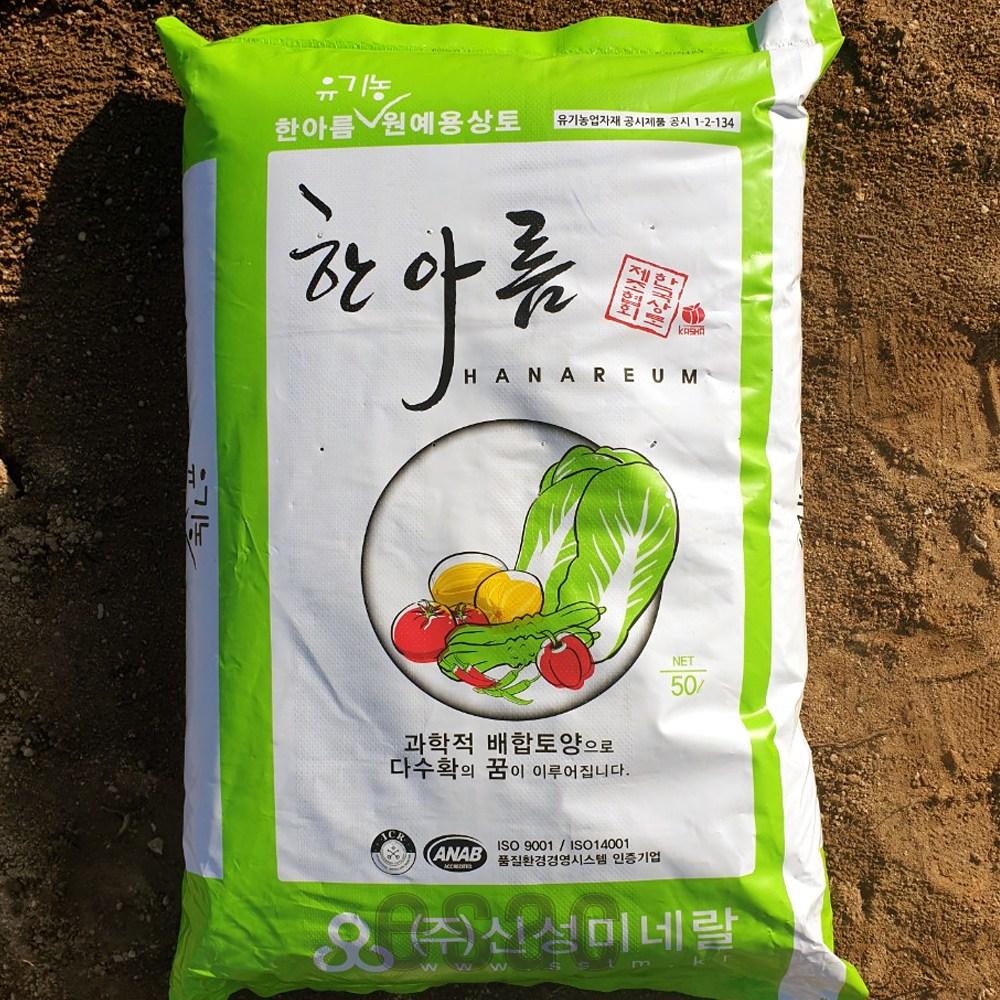 한아름 유기농 원예상토 50L 공시자재 유기농산물을