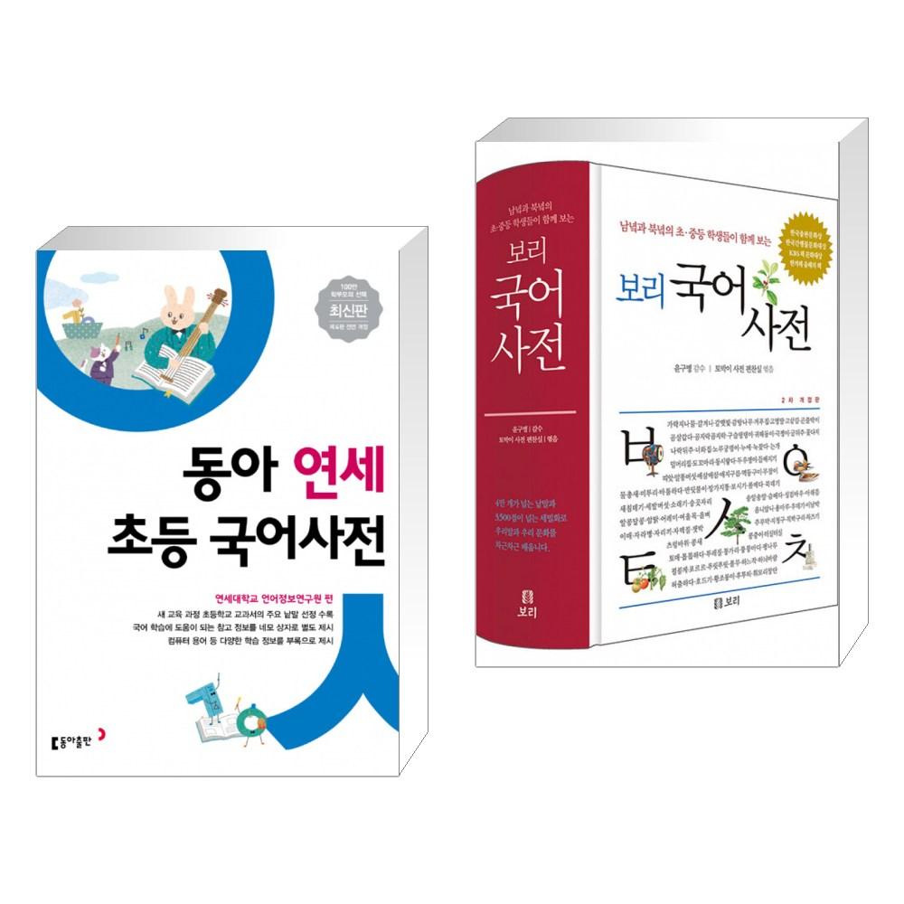 동아 연세 초등 국어사전 + 보리 국어사전 (2020년 개정판) (전2권)