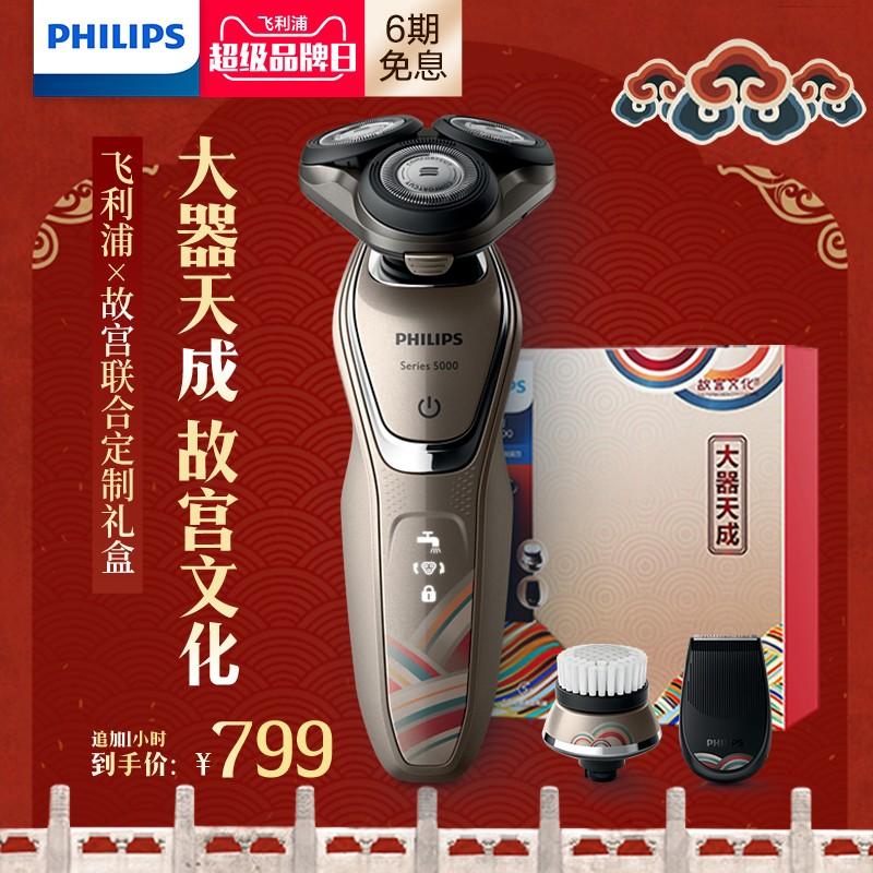 필립스 면도기 남성 전기 면도기 자금성 S5000 시리즈 공식 플래그십 스토어 정품 수염 면도기, 단일상품, 단일상품