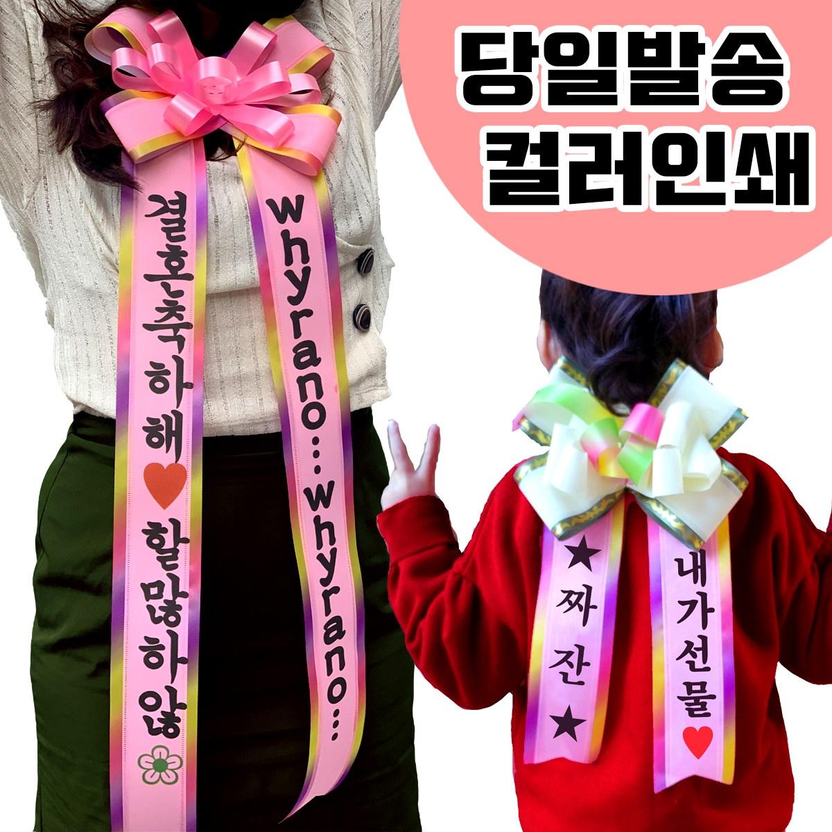 꽃덕 인간화환 강아지용 아기용 소형 중형 특대형 택1 화환, 핑크, 궁서