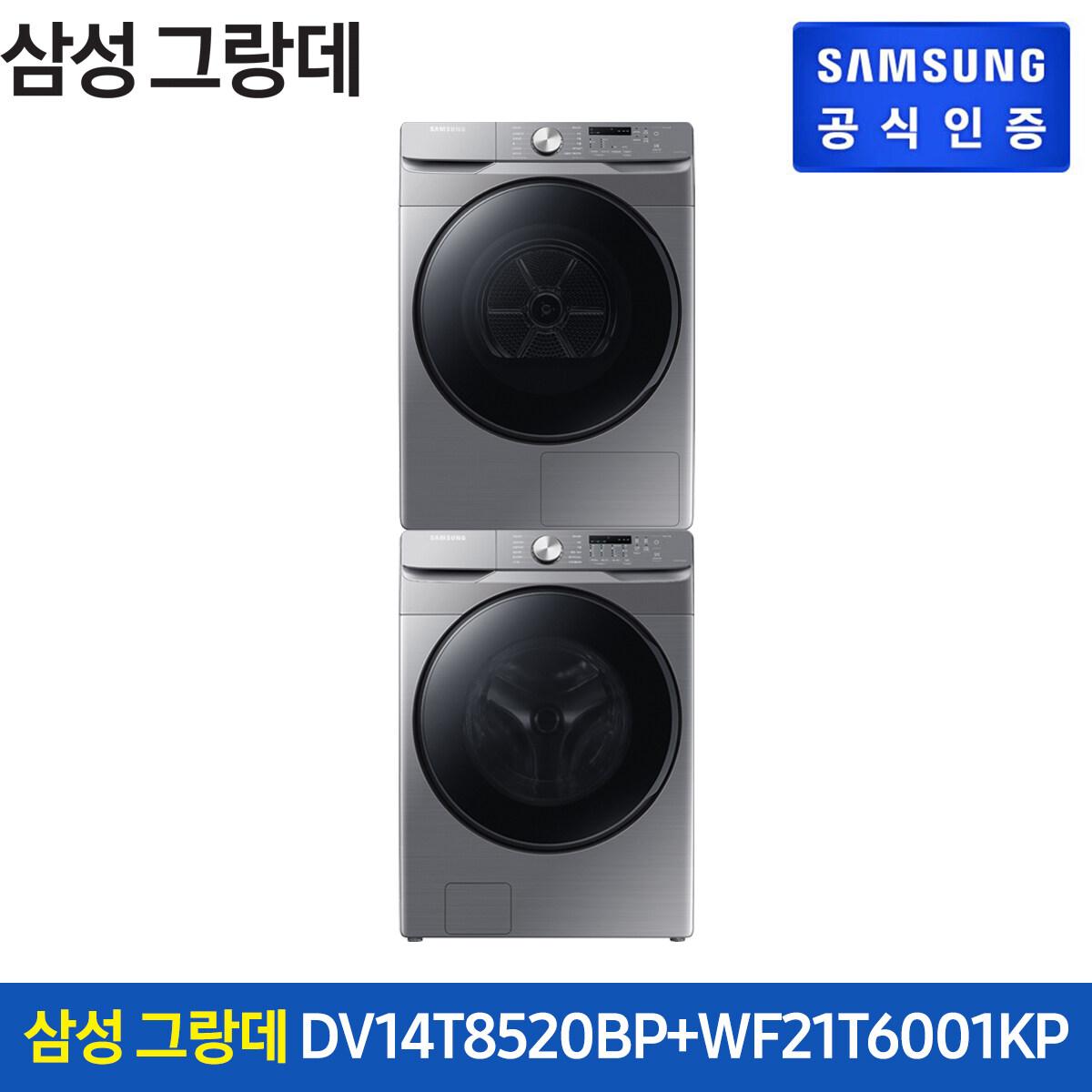 [삼성]그랑데건조기 14kg DV14T8520BP+세탁기 21kg, 상세설명참조