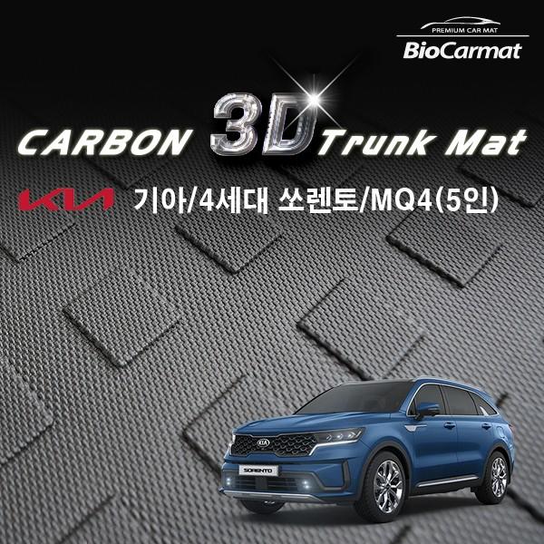 신형쏘렌토 MQ4 바이오트렁크매트 3D 카본 (5인승) 신형 쏘렌토 4세대 바이오 트렁크 매트