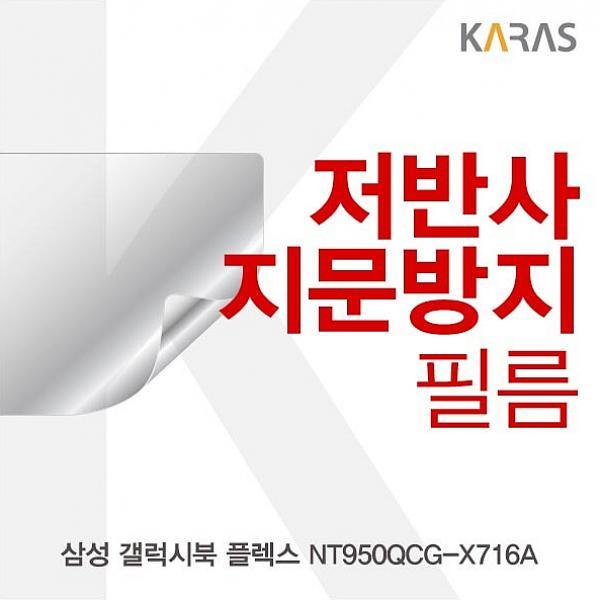 레브 삼성 갤럭시북 플렉스 NT950QCG-X716A 저반사필름 노트북 보호필름, 1