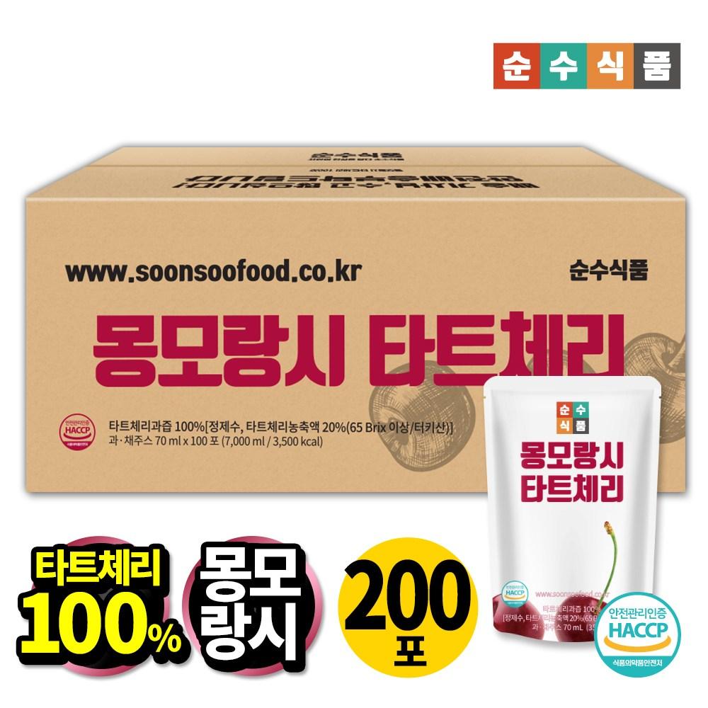 순수식품 몽모랑시 타트체리 주스 100% 실속형 200포 체리쥬스 타트채리, 200개, 70ml