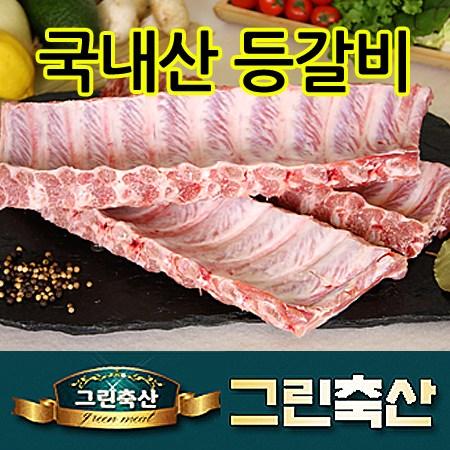 [그린축산] 국내산 돼지 등갈비 (쪽갈비폭립)1kg, 1개, 1kg