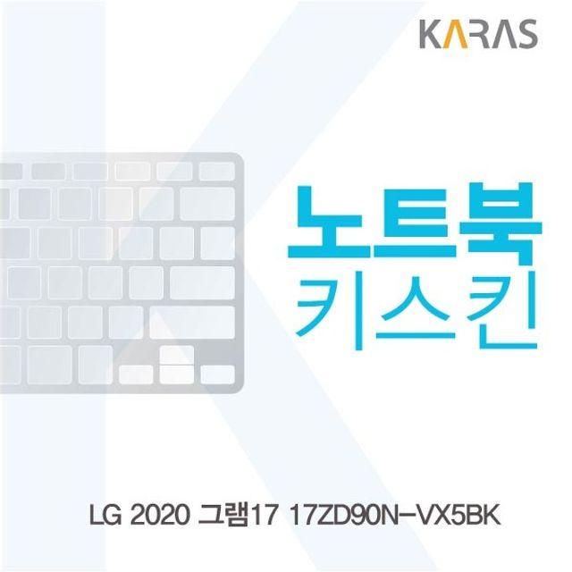 LG 2020 그램17 17ZD90N-VX5BK 노트북키스킨, 1, 본상품선택