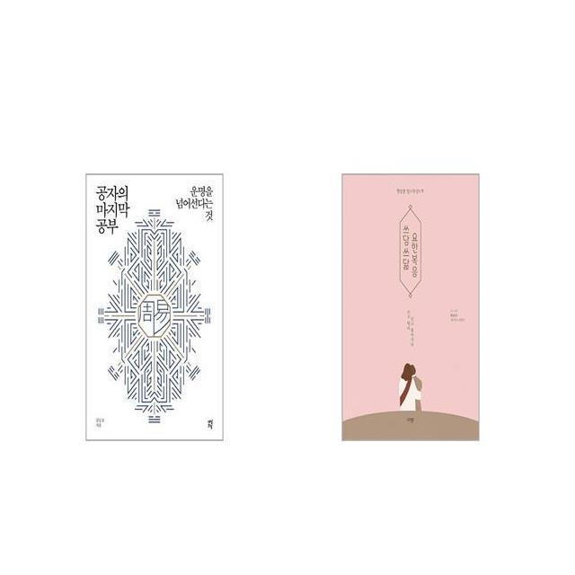 공자의 공부 + 쓰담쓰닮 요한복음 [세트상품]