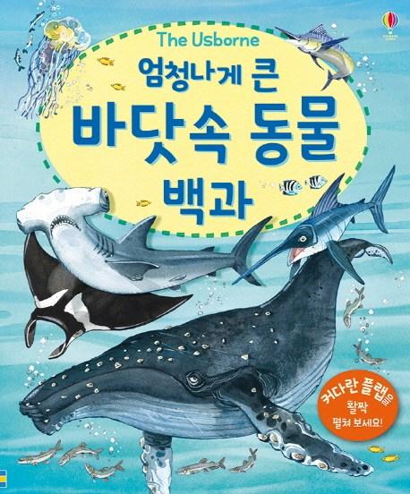 엄청나게 큰 바닷속 동물 백과:커다란 플랩을 활짝 펼쳐보세요!, 어스본코리아