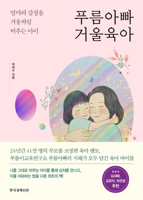 푸름아빠 거울육아:엄마의 감정을 거울처럼 비추는 아이, 한국경제신문