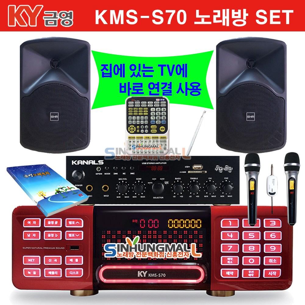 금영 KMS-S70 업소용 가정용반주기 풀세트 최신곡내장 신흥몰 가정용 노래방기기, UHF무선마이크 2Ch+대형리모컨