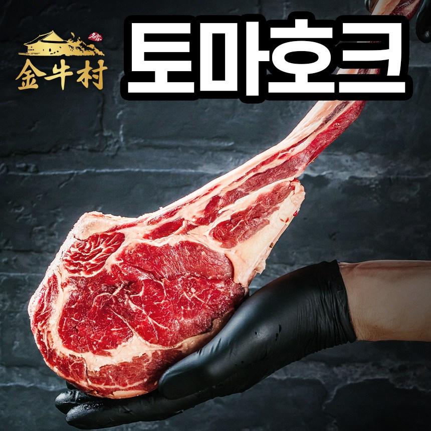 금우촌 토마호크 스테이크 캠핑음식 요리 캠핑 바베큐 그릴 고기 세트, 14.그리들세트