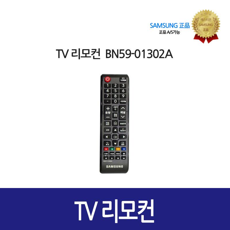 [삼성정품] TV 리모컨 BN59-01302A, 단일상품