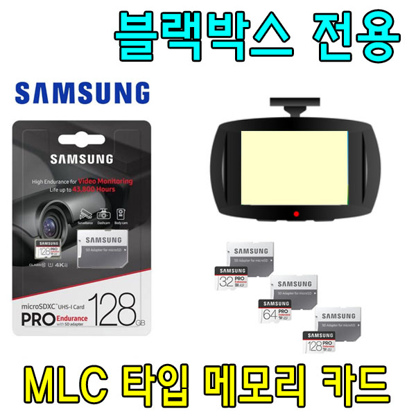블랙박스 전용 삼성 PRO Endurance MLC 메모리카드 아이나비 FXD9902K. B300 블랙박스용 타입 32G 64G, 32GB