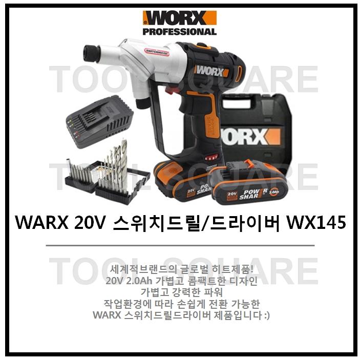 WORX 웍스 20V 2.0Ah 스위치 드릴 드라이버 WX145 헤드변환드릴 회전식