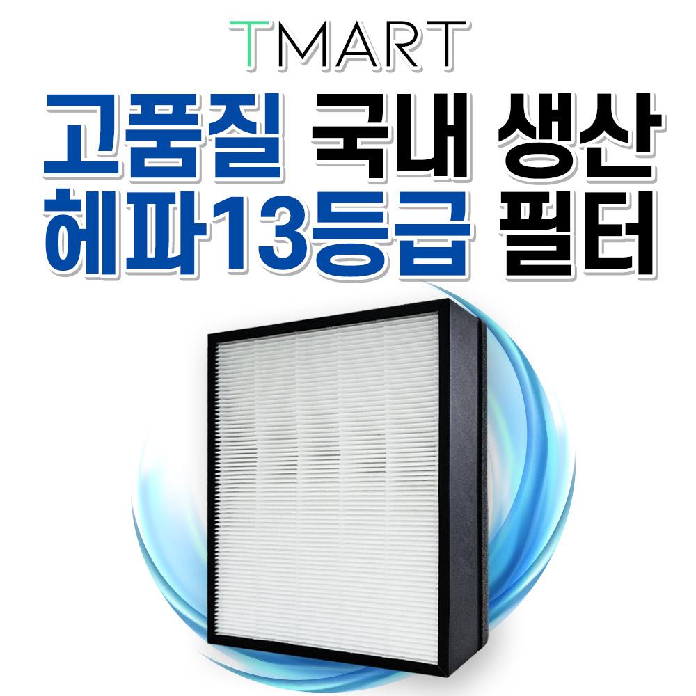 삼성 국내산 H13 필터 AX40N3080DMD CFX-G100D 공기청정기 블루스카이 3000 6000, 3.CFX-G100D 프리미엄형