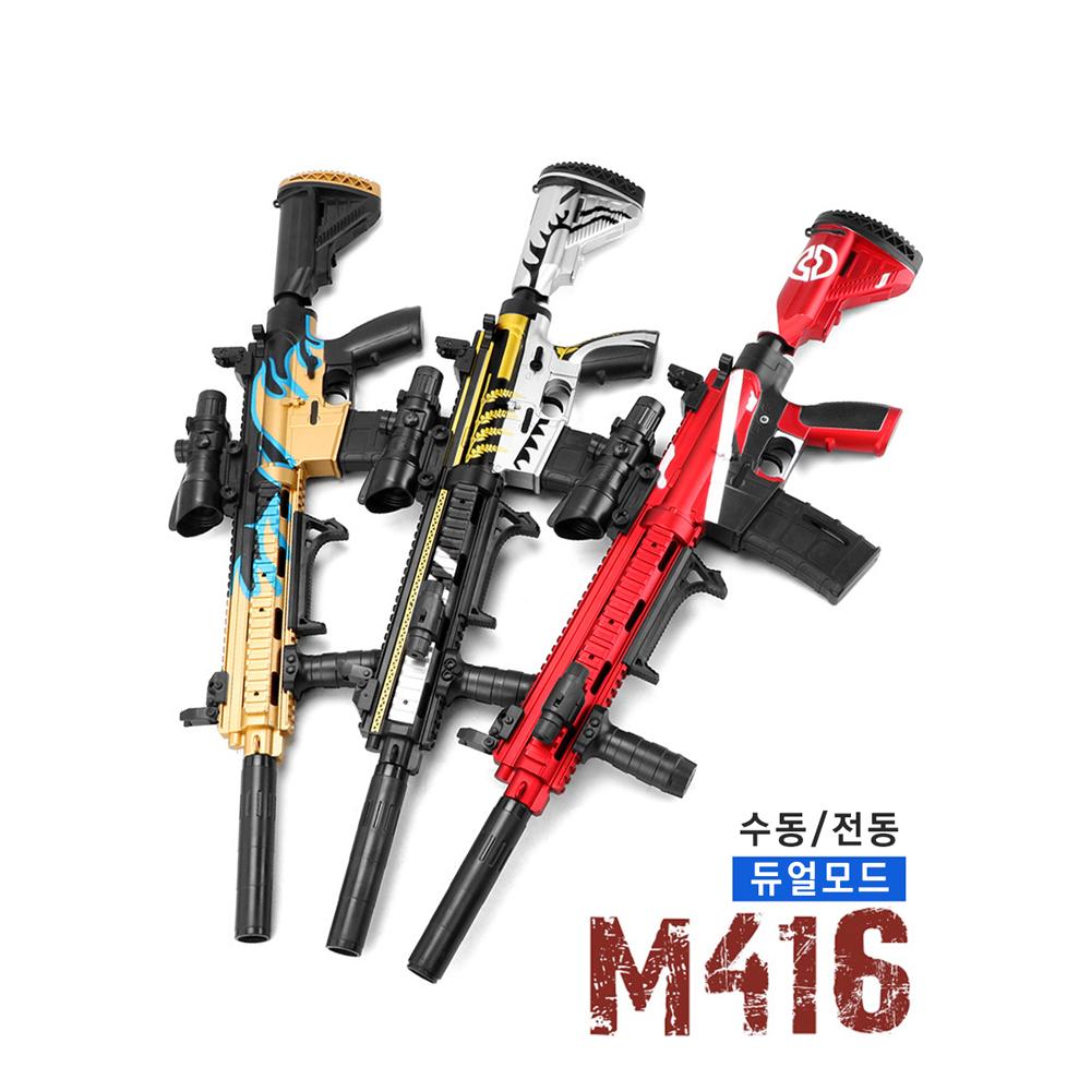 M416 배그 스킨 신제품 수동 전동건 듀얼모드 젤리탄 수정탄 돌격총 저격총, 레드화이트 풀파츠