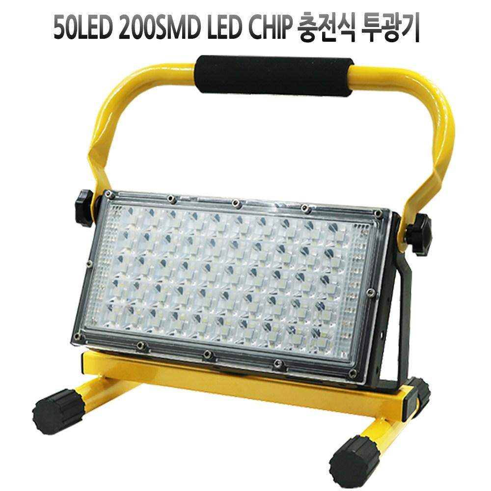 50 LED 200SMD 충전식 랜턴 작업등 야외 투광기 100와트 WJ005