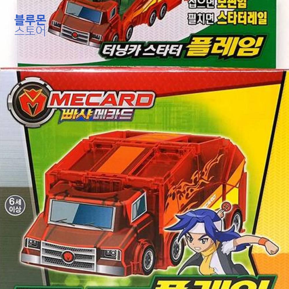 블루몬 (빠샤메카드) 터닝카스타터 플레임 어린이 장난감 빠샤메카드 변신로봇 로보트장난감