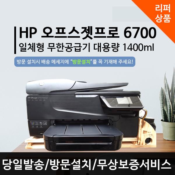 HP HP6700 무한잉크 가정용 사무실 업무용 프린터 복합기 스캔 복사 팩스, 택배발송, HP6700(리퍼상품)