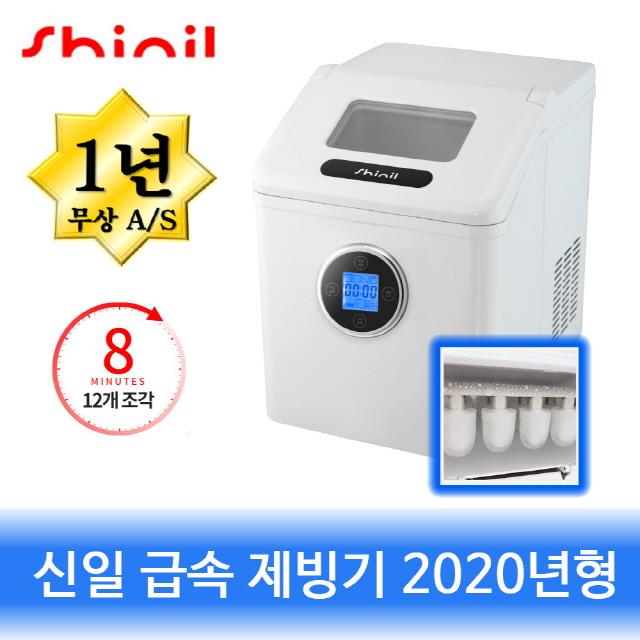 신일 SIM-R200PM 일20kg 업소용 사무실 캠핑 R